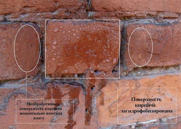 Гидрофобизатор кирпича