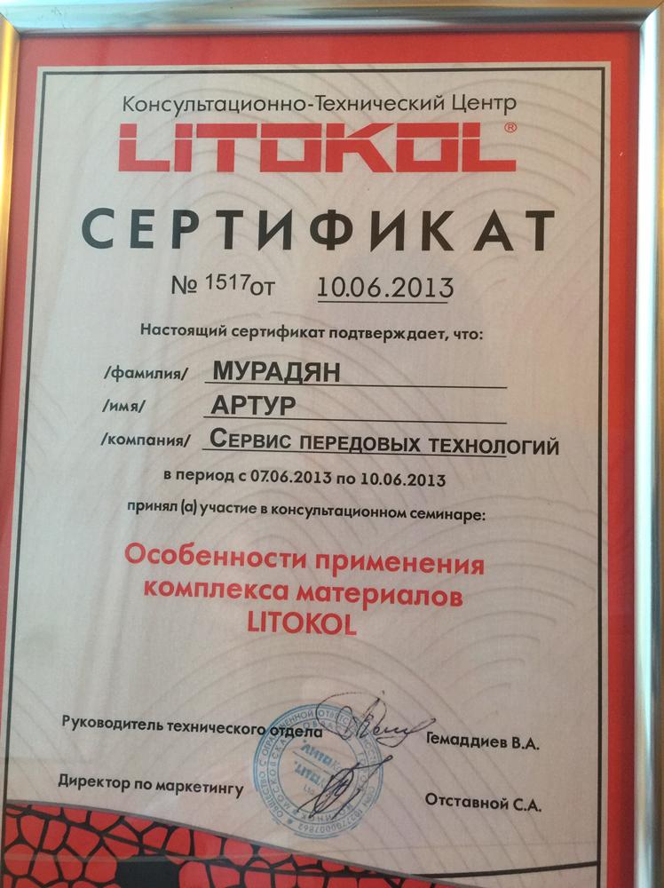 сертификат  мастера